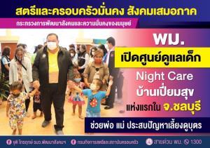 พม. ช่วยเหลือครอบครัวเลี้ยงเดี่ยว พ่อแม่ทำงานกลางคืน เปิดศูนย์ดูแลเด็ก Night Care บ้านเปี่ยมสุข จ. ชลบุรี