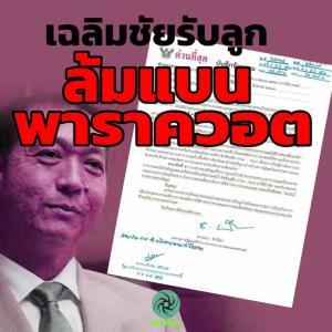 """""""มนัญญา"""" ถาม """"เฉลิมชัย"""" จะเอาสารพิษกลับมาทำร้ายคนไทยทำไม ลั่นคุณไม่หยุด ฉันก็ไม่หยุด"""