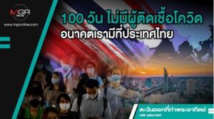 100 วัน ไม่มีผู้ติดเชื้อโควิด อนาคตเรามีที่ประเทศไทย