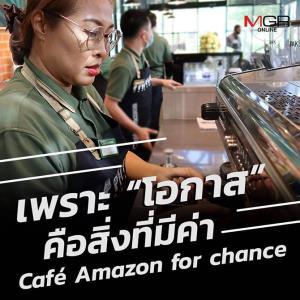 """เพราะ """"โอกาส"""" คือสิ่งที่มีค่า Café Amazon for chance"""