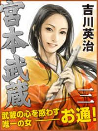 MUSASHI-มิยาโมโตะ มุซาชิ ภาค 1ดิน ตอนต้นสนพันปี (ต่อ)