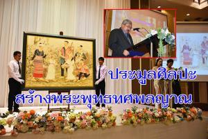 """ประมวลภาพ...ประมูลงานศิลปะระดมทุนสร้าง """"พระพุทธทศพลญาณ"""" 100 ปีราชภัฏโคราช โกยเฉียด 2 ล้าน"""