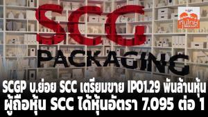 SCGP บ.ย่อย SCC เตรียมขาย IPO 1.29 พันล้านหุ้น ผู้ถือหุ้น SCC ได้หุ้นอัตรา 7.095 ต่อ 1