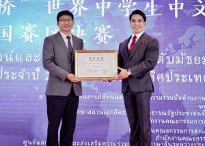 """ประกวดสุนทรพจน์และความรู้ภาษาจีน รอบชิงชนะเลิศประเทศไทย """"สะพานสู่ภาษาจีน ปี 63"""" """"ครูพี่ป๊อป-ณัฐพงศ์"""" รับตำแหน่งทูตวัฒนธรรมและภาษาฯ"""