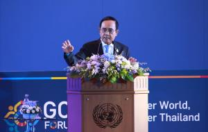"""ภาพ - นายกรัฐมนตรี พลเอกประยุทธ์ จันทร์โอชา  ในงาน """"GCNT FORUM 2020: Thailand Business Leadership for SDGs"""""""