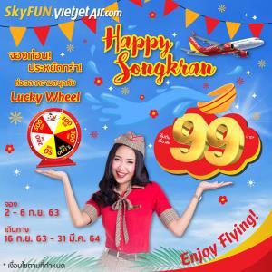 """""""ไทยเวียตเจ็ท"""" จัดโปรฯ """"Happy Songkran"""" จองตั๋วเริ่มต้นที่ 99 บาท กว่า 5 แสนใบ"""