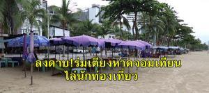 เมืองพัทยาลงดาบผู้ประกอบการร่มเตียงไล่นักท่องเที่ยว สั่งหยุดทำกิน 15 วัน