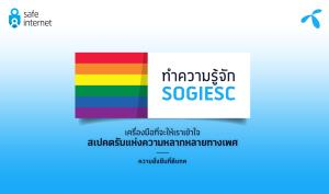 ดีแทคหนุน Safe Internet ชู SOGIESC ชวนเข้าใจเพศหลากหลาย
