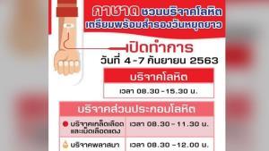 สภากาชาดชวนคนไทยสุขภาพดี บริจาคโลหิตเพื่อเตรียมสำรองในวันหยุดยาว