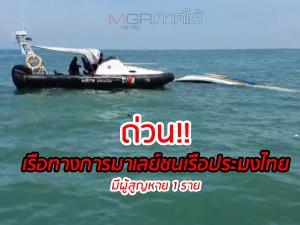 เกิดเหตุเรือทางการมาเลเซียชนกับเรือประมงไทย 2 พ่อลูกล่ม สูญหาย 1 ราย