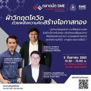 """ชวนร่วมฟังมุมมองผู้ประกอบการชั้นนำ """"ฝ่าวิกฤตโควิด ด้วยพลังความคิดสร้างโอกาสทอง"""" งานตลาดนัด SME"""