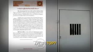 #MGRTOP7 : โควิด-19 ตีไข่แตกไทย |