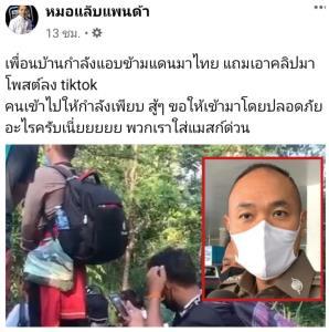 ผบ.ตร.สั่งตรวจสอบด่วน หลังต่างด้าวโพสต์คลิป TikTok ลักลอบเข้าไทย ขู่ฟันวินัย-อาญาตำรวจเอี่ยวช่วยเหลือ