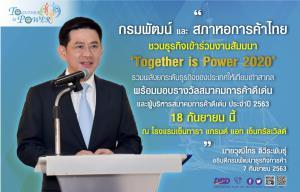 กรมพัฒน์ฯ-สภาหอการค้าไทย ชวนธุรกิจปรับตัวงานสัมมนา 'Together is Power 2020'