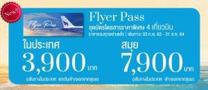 บัตรกำนัลสายการบิน-บัตรโดยสารล่วงหน้า ซื้อยังไงให้คุ้ม?