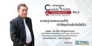 PMG Academy ร่วมกับ บสย. เปิดหลักสูตร Chain Store Management & Franchise System รุ่น 2