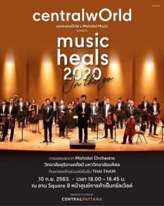 "'centralwOrldxThailand Philharmonic Pops Orchestra ม.มหิดล' ร่วมกันสร้างความสุขให้คนไทยอีกครั้งในงาน ""MUSIC HEALS 2020 ON THE GO"""