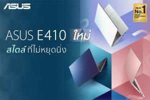 ASUS ชู E410 โน้ตบุ๊กหลากสีสำหรับนักเรียน เคาะราคา 12,990 บาท