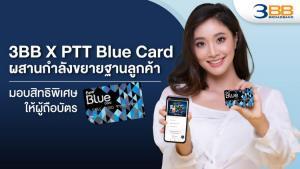 3BB จับมือ PTT Blue Card ขยายฐานลูกค้า มอบสิทธิพิเศษผู้ถือบัตร Blue Card