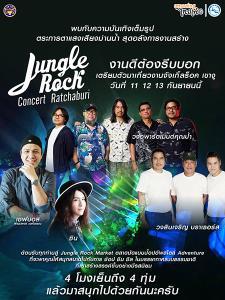 """Jungle Rock Concert Ratchaburi"" งานดีต้องรีบบอก!"