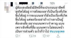 พุ่งติดเทรนทวิตเตอร์ แฮชแท็กร้อน #แบนลุงพล โซเชียลฯ ลั่นเริ่มระอา ติงสื่อนำเสนอจนเกินพอดี