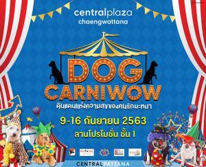 ศูนย์การค้าเซ็นทรัลพลาซา แจ้งวัฒนะ ชวนเที่ยวงาน DOG CARNIWOW ดินแดนแห่งความสุขของคนรักมะหมา