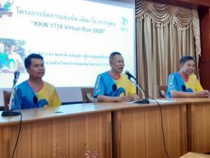 """ศิษย์เก่าขอนแก่นวิทย์ฯ จัดเดินวิ่งการกุศล """"KKW 1719 Virtual Run 2020"""""""