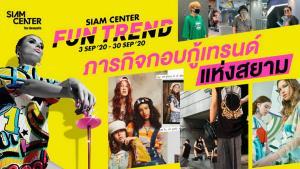 """สยามเซ็นเตอร์เปิดภารกิจกอบกู้เทรนด์แห่งสยาม """"Siam Center Fun Trend"""" อัปเดตแฟชั่นคอลเลกชันใหม่ก่อนใคร"""