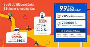 9 เดือน 9 ขายโหด! ช้อปปี้โชว์ Shopee 9.9 Super Shopping Day ขายทะลุ 12 ล้านชิ้นใน 1 ชั่วโมงแรก