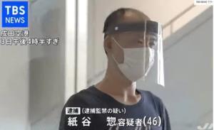 โควิดน่ากลัวกว่าคุก! ฆาตกรฆ่าหั่นศพมอบตัวกลับญี่ปุ่นหลังหนีไปแอฟริกา 17 ปี