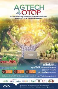 NIA เปิดรับสมัครกลุ่ม OTOP เกษตรอัตลักษณ์ท้องถิ่น สร้างหุ้นส่วนการตลาดรูปแบบใหม่