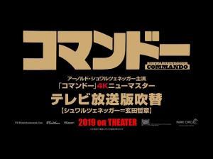 หนังฝรั่งนอกสายตาเรื่องไหนถูกฉายบ่อยที่สุดในญี่ปุ่น