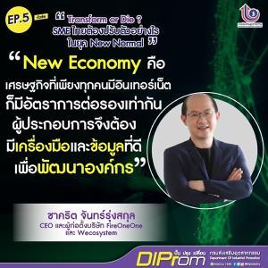แนวคิดเด็ด! พัฒนา SME สู้วิกฤต COVID-19 โดย กสอ.