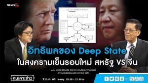 เติมศักดิ์ จารุปราณ ยืนหยัดอุดมการณ์ สื่อคุณภาพเพื่อผู้เสียเปรียบยากไร้ในสังคมไทย