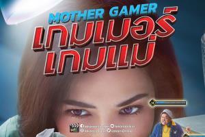 """เรื่องย่อ """"Mother Gamer เกมเมอร์ เกมแม่"""""""
