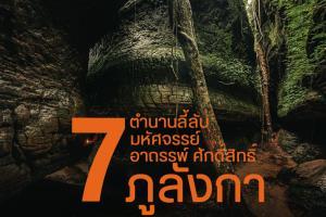 ภาพจาก อุทยานแห่งชาติภูลังกา จังหวัดนครพนม - Phulangka National Park Thailand