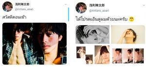 Nippon Boy รินทาโร อาซาริ นายแบบหนุ่มที่ฝึกภาษาไทยจริงจัง