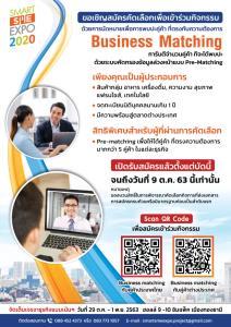 """ชวนผู้ประกอบการ เข้าร่วมเจรจาธุรกิจ งาน """"Smart SME EXPO 2020"""""""