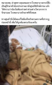 โซเชียลฯ แห่บริจาคช่วย ด.ช.ประสบอุบัติเหตุผ่าตัดสมอง ด้าน รพ.แจงไม่มีค่าใช้จ่ายในการรักษา