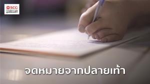 """""""มูลนิธิเอสซีจี"""" ส่งหนังสั้น """"จดหมายจากปลายเท้า"""" ถึงคนไทยปลุกคุณค่าและพลังพิเศษในตัวทุกคน"""