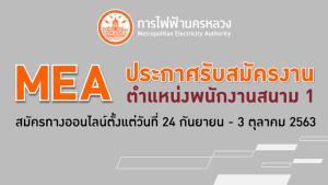 MEA เปิดรับพนักงานสนาม 1 เพื่อบรรจุเป็นพนักงานประจำปี 2563