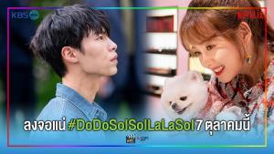 ลงจอแน่ Do Do Sol Sol La La Sol ออนแอร์ 7 ตุลาคม นี้