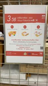 """Ibusiness review : """"ไปรษณีย์ไทย Rebox"""" กล่อง-ซองเก่าเราแบ่งปัน"""