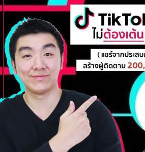 นายวุฒิพงษ์ ลิขิตชีวัน Online Content Creators และเจ้าของช่องอาตี๋รีวิวบน TikTok