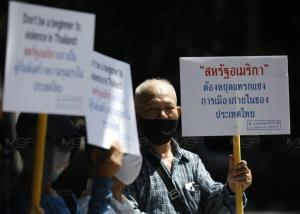 """กลุ่ม """"ประชาชนคนไทย"""" ยื่นหนังสือผ่านทูตสหรัฐฯ ขอคำยืนยัน """"ทรัมป์"""" ไม่แทรกแซงการเมืองไทย"""