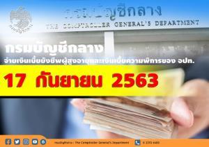 กรมบัญชีกลางพร้อมจ่ายเบี้ยยังชีพผู้สูงอายุและเบี้ยคนพิการ 17 กันยายน 2563