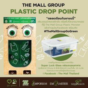 เดอะมอลล์ กรุ๊ป รณรงค์วันโอโซนโลก 16 กันยายน เชิญชวนบริจาคขยะพลาสติกสะอาด กลับสู่กระบวนการรีไซเคิลอย่างยั่งยืน