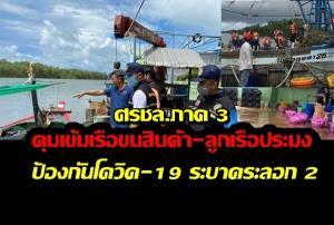 ศรชล.ภาค 3 ร่วม ศคท. คุมเข้มเรือขนส่งสินค้าระนอง-พม่า ลูกเรือประมง ป้องกันการแพร่ระบาดโควิด-19 ระลอก 2