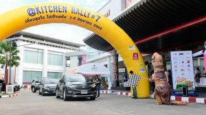 """ร่วมสนุกกับแรลลี่วิถีใหม่ """"@Kitchen Rally ปีที่ 8 รวมพลคน Eco โกเมืองกาญจน์"""""""