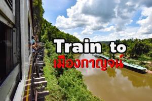 Train to เมืองกาญจน์ เที่ยวตามเส้นทางรถไฟสายมรณะ